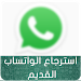 Download استرجاع الواتساب القديم Prank APK
