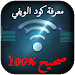 Download كشف كلمة سر الويفي Prank APK
