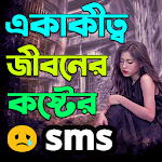 Download একাকিত্ব জীবনের sms APK
