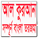Download পবিত্র কুরআন মাজিদ বাংলা.. APK