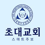 Download 초대교회 스마트주보 APK
