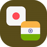 Download Japanese - Tamil Translator APK