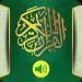 Download Quran in Uzbek Audio APK