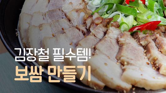 Download Korean Food Recipes - 10k Recipes APK